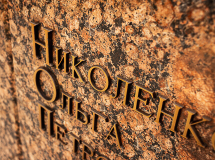 Итальянские буквы из бронзы на памятник