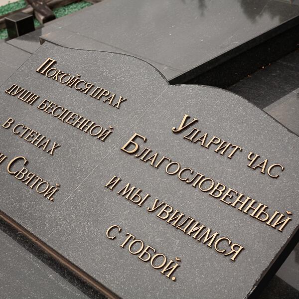 Буквы из бронзы на памятник