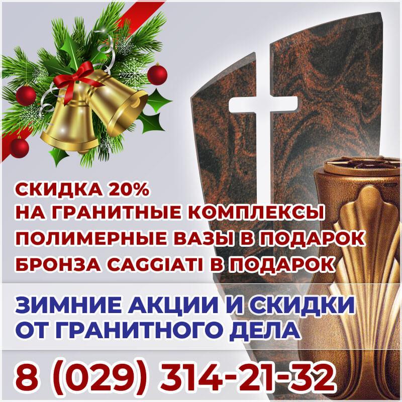 Зимние акции и подарки от МК Гранитное Дело